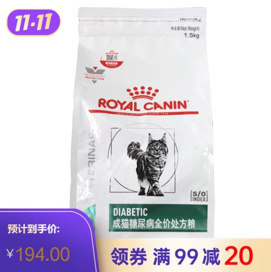 皇家成猫糖尿病全价处方粮(DS46) 1.5KG