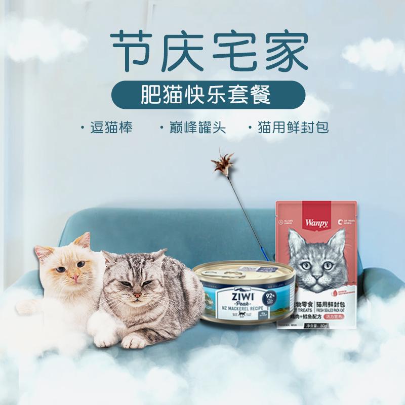 节庆宅家 肥猫快乐套餐 ziwi马鲛鱼羊肉罐