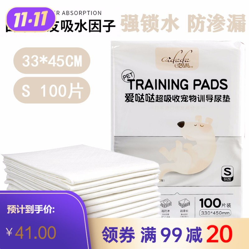 【宠物尿垫】爱哒哒抗菌型训导尿垫S 100片/袋 S