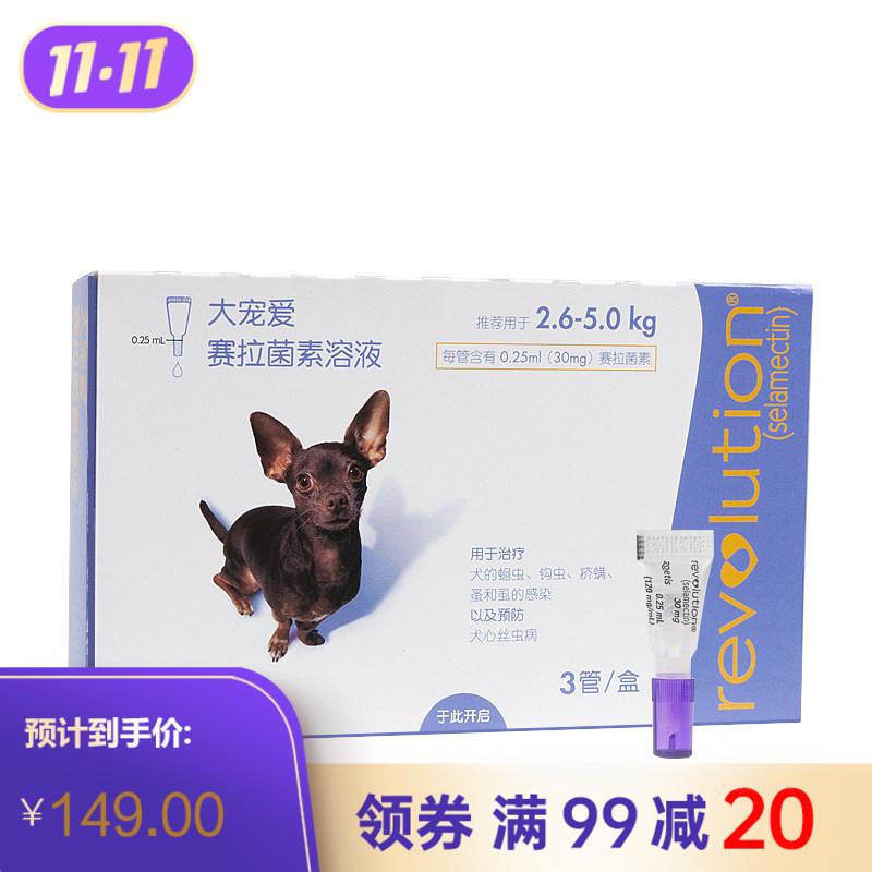 硕腾大宠爱 2.6-5.0kg小型犬用体内外驱虫滴剂 0.25m*3支/盒