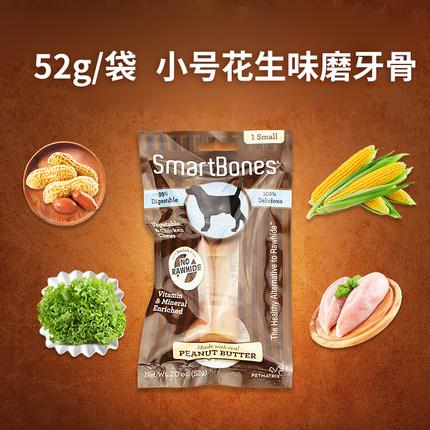 Smartbones禾仕嘉 狗狗洁齿骨1支装 小号(花生味)
