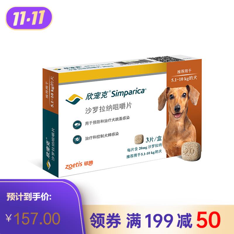 硕腾  欣宠克沙罗拉纳咀嚼片 5-10KG犬用体外驱虫 20mg*3片/盒