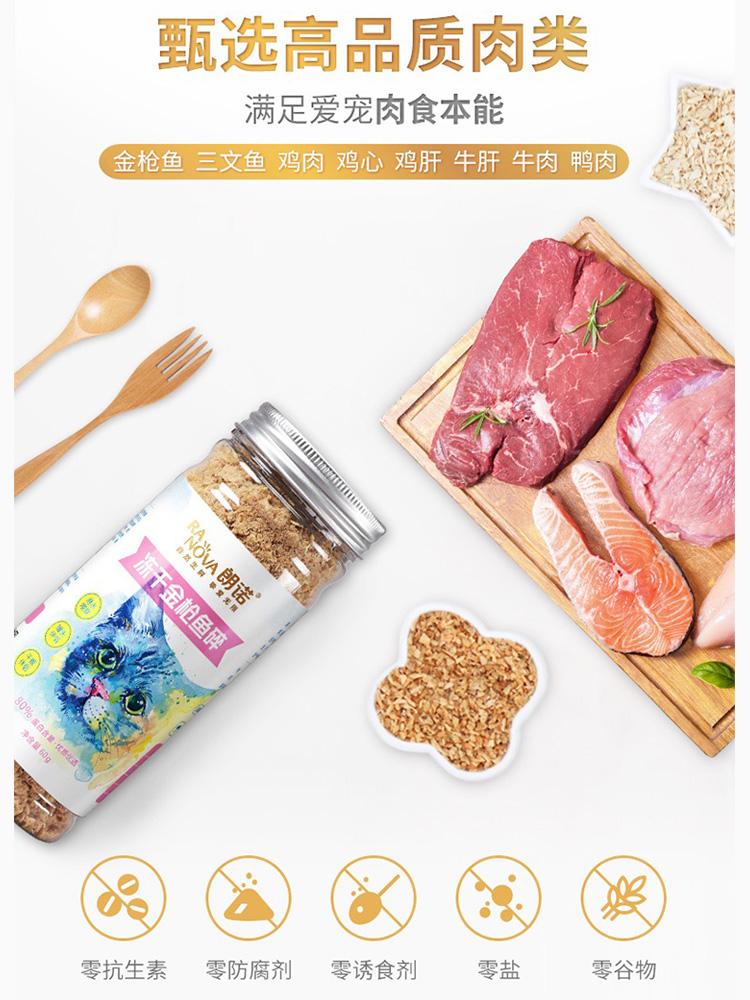 朗诺猫零食 纯肉系列 罐装 金枪鱼碎 60g 60g