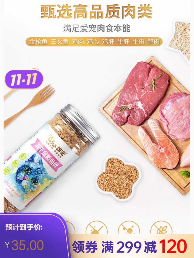 朗诺猫零食 纯肉系列 罐装 金枪鱼碎 (包装升级中,新旧随机发) 60g
