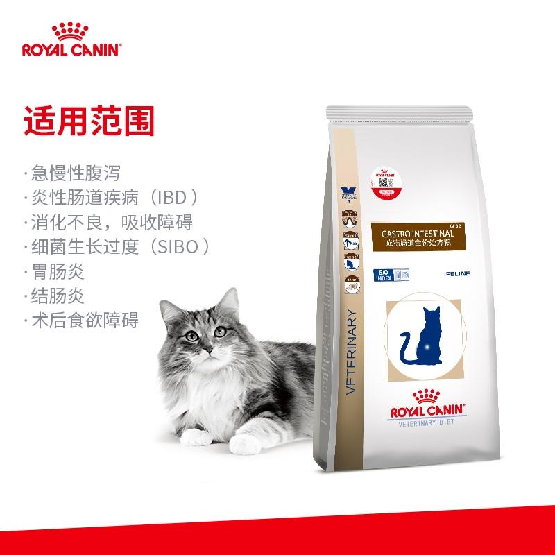 皇家 成猫肠道全价处方粮+粪便寄生虫检查 3.5kg