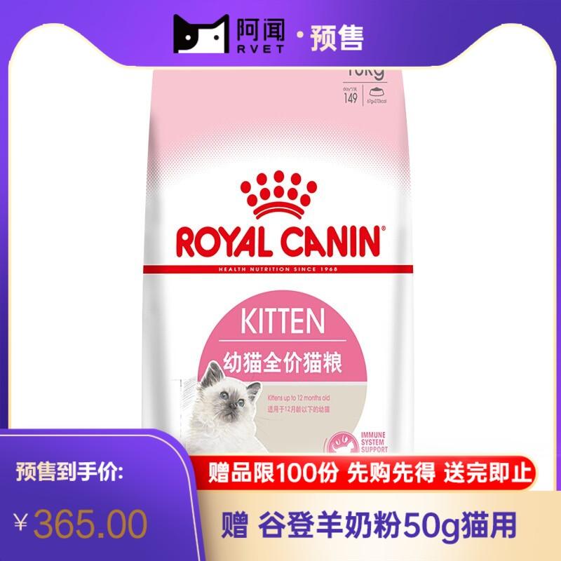 皇家幼猫猫粮(12月龄以下)(K36) 10kg