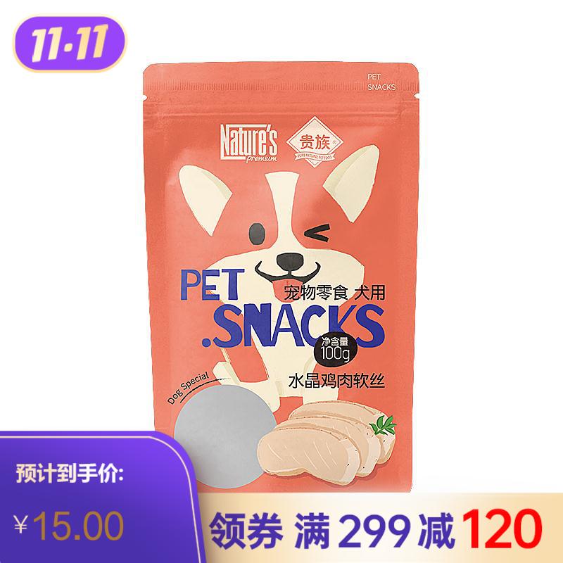 贵族 水晶鸡肉软丝 狗狗零食 100g/袋
