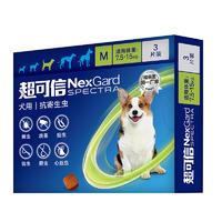 超可信 犬用内外同驱口服驱虫药 M号 7.5-15kg 整盒 3片/盒