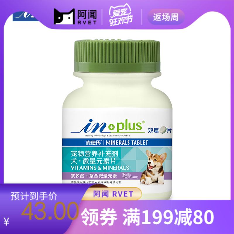 麦德氏IN-Plus犬微量元素片 约120片 78g