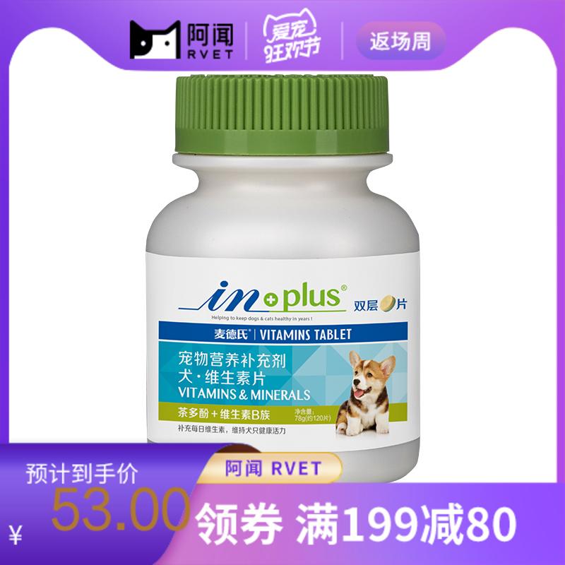 麦德氏IN-PLUS复合维生素双层片 约120片 78g
