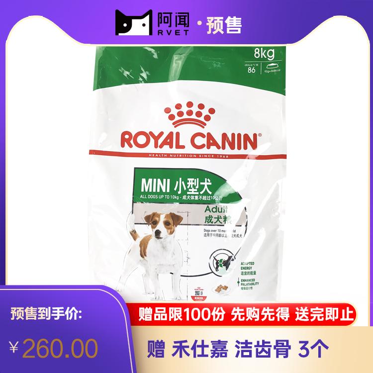皇家小型犬成犬粮(PR27)8KG 8kg
