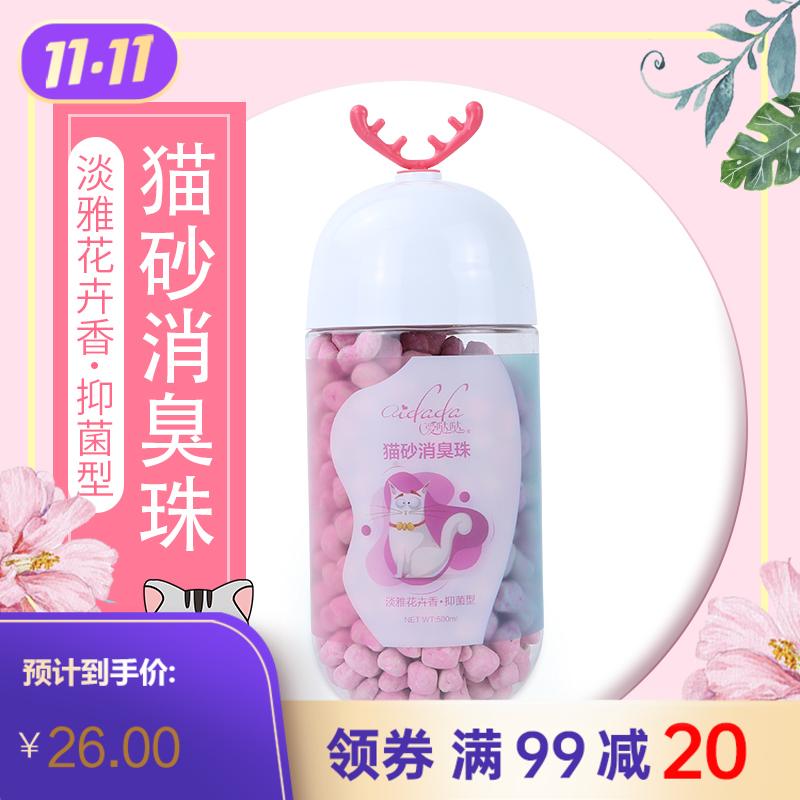 爱哒哒-猫砂消臭珠(淡雅花卉香) 500ml