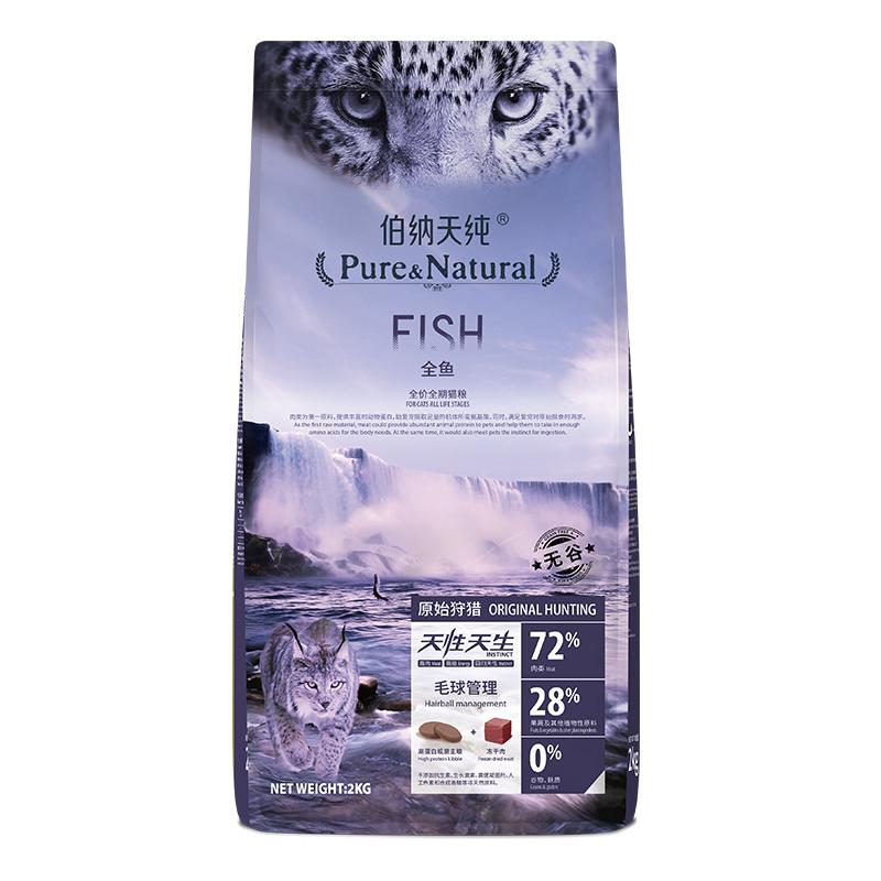 伯纳天纯原始狩猎系列全鱼全价全期猫粮2kg 全鱼全价全期猫粮 2kg