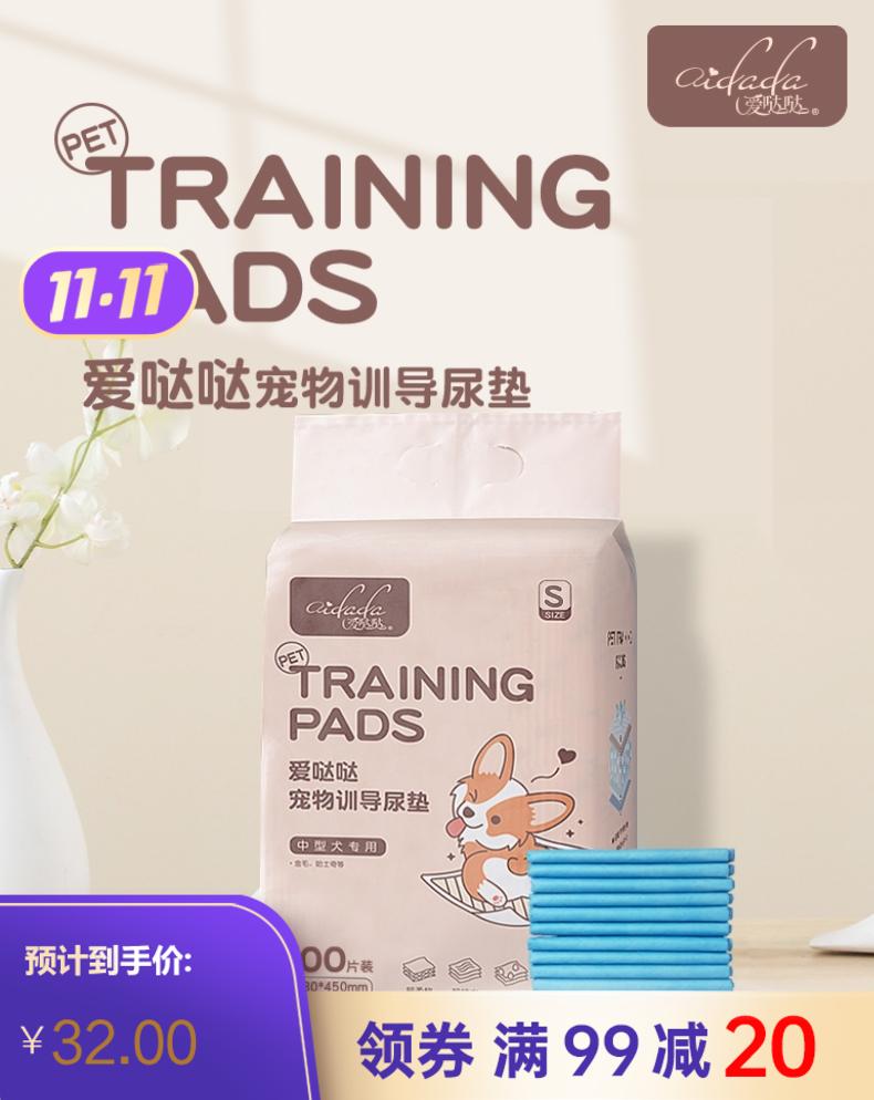 爱哒哒 宠物训导尿垫S码 100片/包