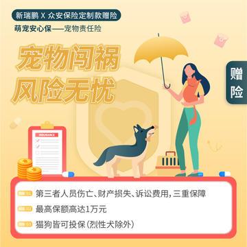 【华北专享】众安宠物第三者责任险 众安宠物第三者责任险