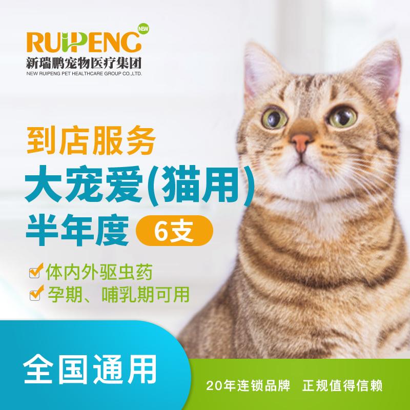 【新瑞鹏全国】到店服务-大宠爱半年套装(猫用) 大宠爱 2.6-7.5kg