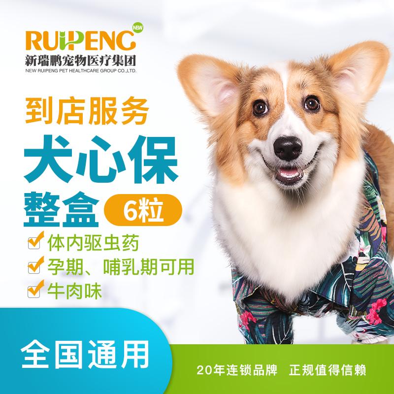 【新瑞鹏全国】到店服务-犬心保整盒 犬心保 L