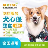 【新瑞鹏全国】到店服务-犬心保整盒 犬心保 0-11kg