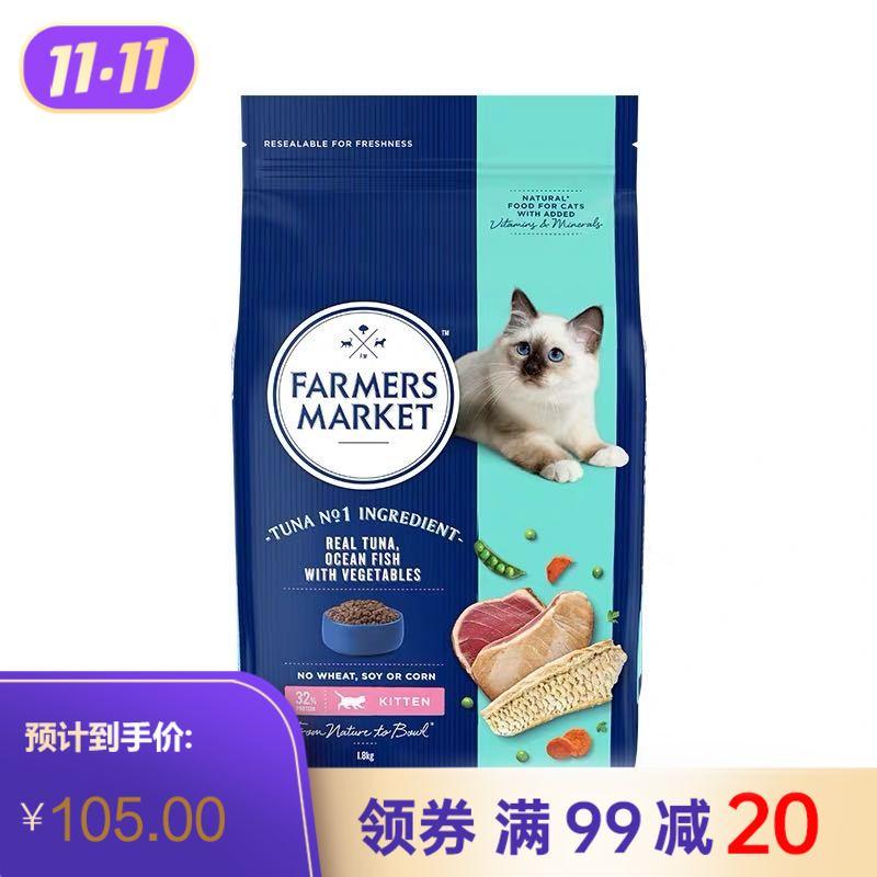 Farmers Market蓝宝食 幼猫粮 含吞拿鱼配方 1.8kg