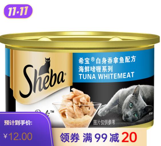 希宝白身吞拿猫粮罐头 海鲜啫喱系列 85g