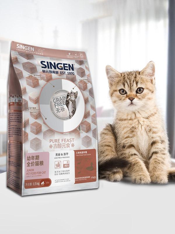 发育宝猫粮深海鱼宴幼猫粮冻干技术无谷天然猫主粮1.5kg 1.5kg