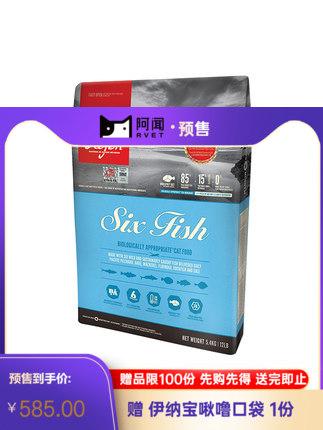 加拿大Orijen渴望猫粮六种鱼 5.4kg