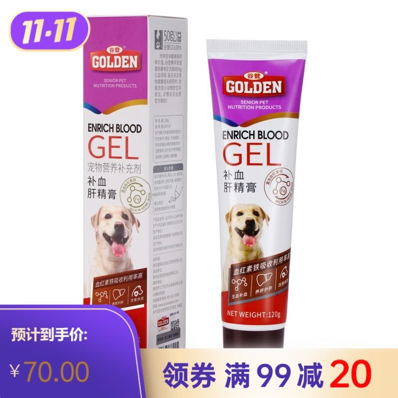 谷登补血肝精膏(犬用) 120g