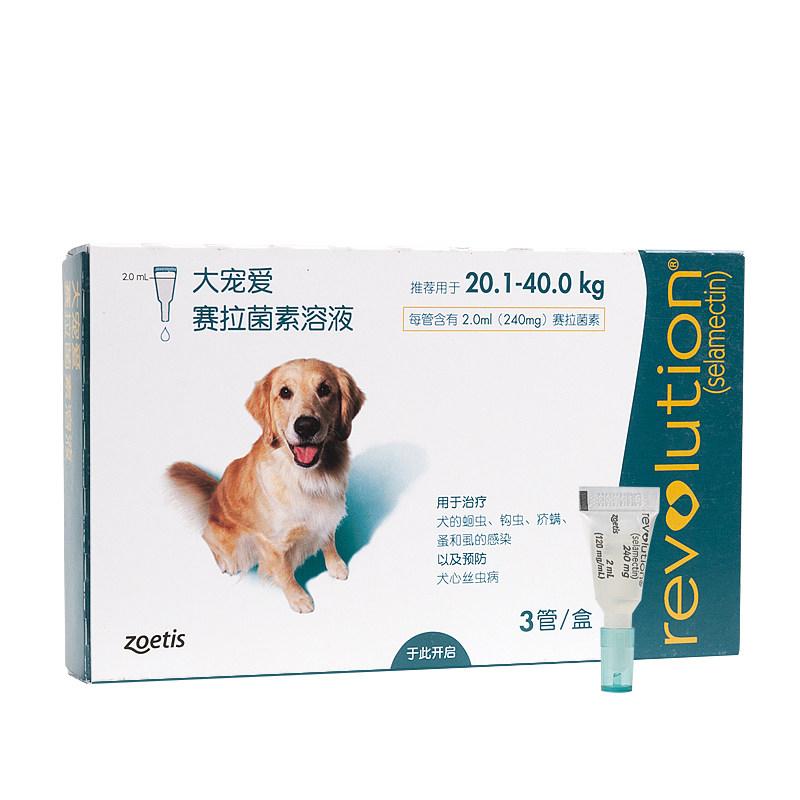 大宠爱体内外驱虫药 20.1-40.0kg大中型犬 整盒3支 20.1-40.0kg大中型犬