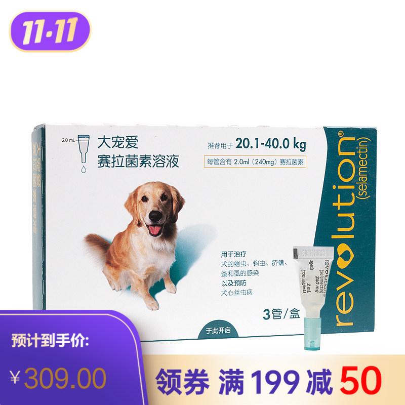 硕腾大宠爱 体内外驱虫药 20.1-40.0kg大中型犬 整盒3支 2ml*3支/盒