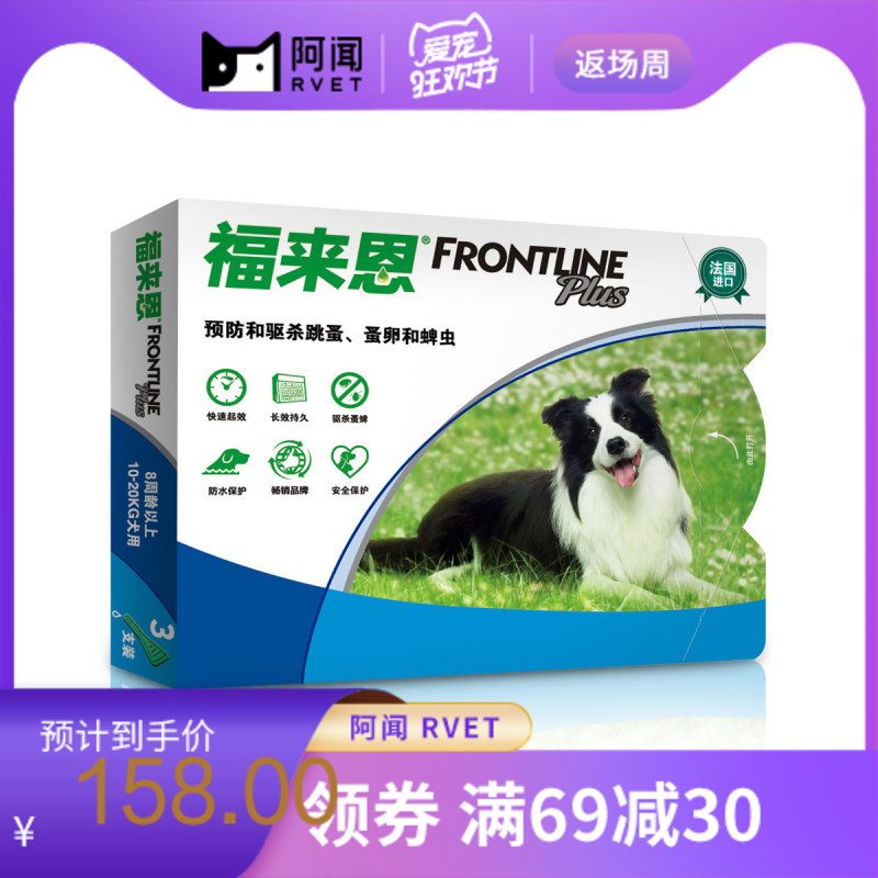 福来恩 10-20kg犬用体外驱虫滴剂 1.34ml*3支/盒
