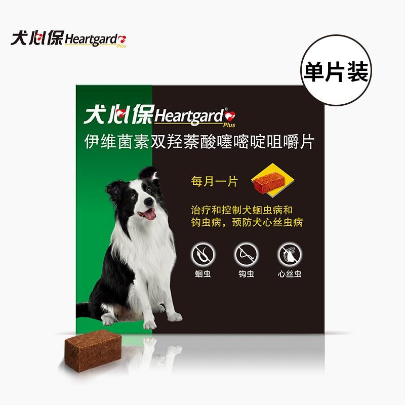 犬心保(26-50IB)M 中型犬用体内驱虫 单粒装 1粒