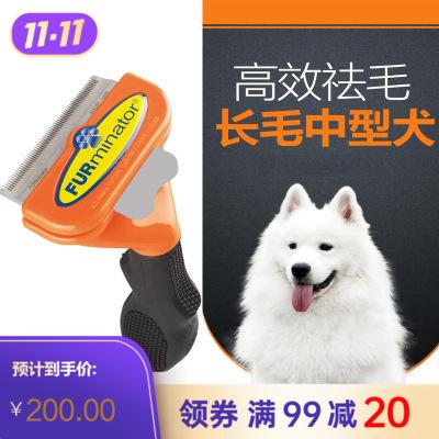 富美内特FURminator长毛犬中号豪华祛毛梳 0.39lbs