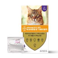 拜耳 爱沃克 体内外驱虫滴剂0.8ml(4-8kg猫用) 单支拆售