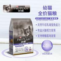 冠能(PRO PLAN)宠物幼猫猫粮 怀孕哺乳期猫及幼猫 牛初乳配方 400g