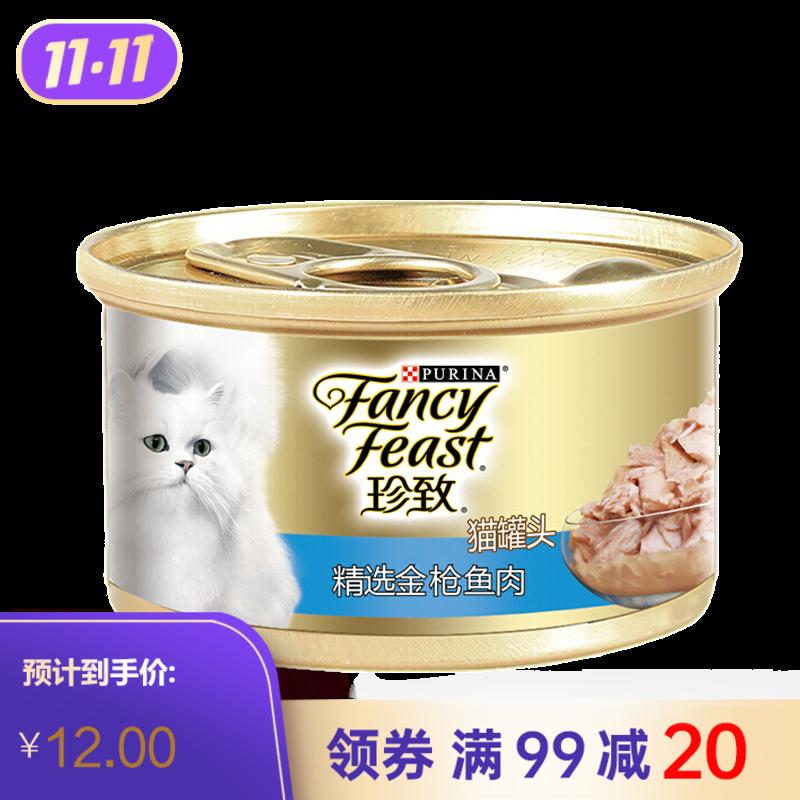 珍致精选金枪鱼肉猫罐头 85g