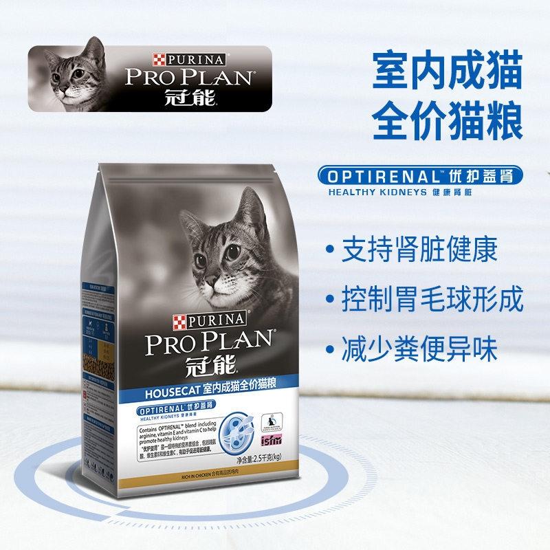 【买赠】冠能 猫粮室内成猫粮英短蓝猫美短蓝猫理想体态益肾猫粮 2.5kg