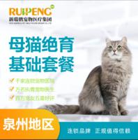 【望江店开业钜惠】母猫绝育基础套餐 <5kg