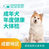 【成都武阳大道】成年犬年度健康大体检 狗狗