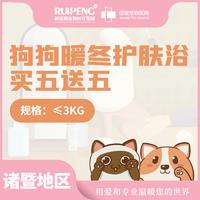 【诸暨】佳雯犬暖冬护肤浴5送5 ≤3kg(买5送5)