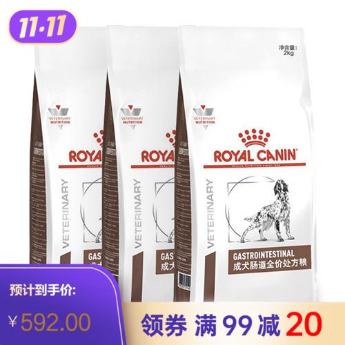 【3袋】皇家成犬肠道全价处方粮GI25/2KG 2KG*3
