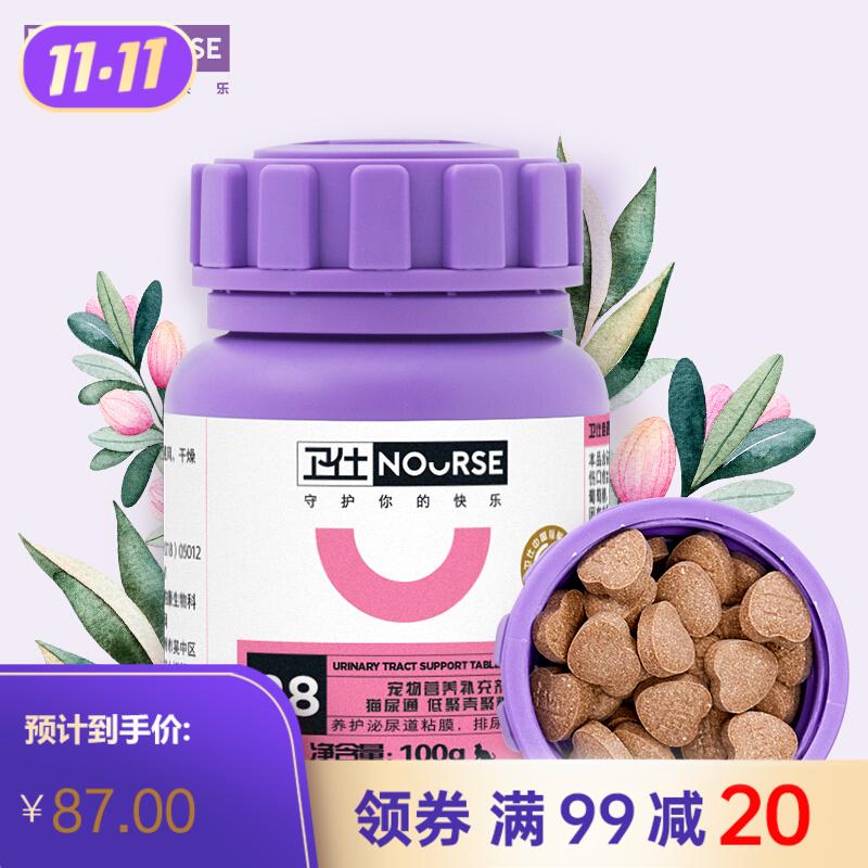 卫仕 猫尿通 低聚壳聚糖片 200片/100g