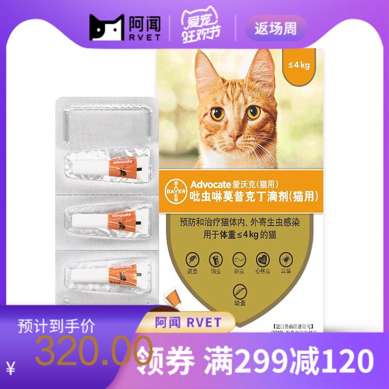 【半年套装】拜耳爱沃克 0-4kg猫用内外同驱滴剂 0.4ml*3支/盒*2盒