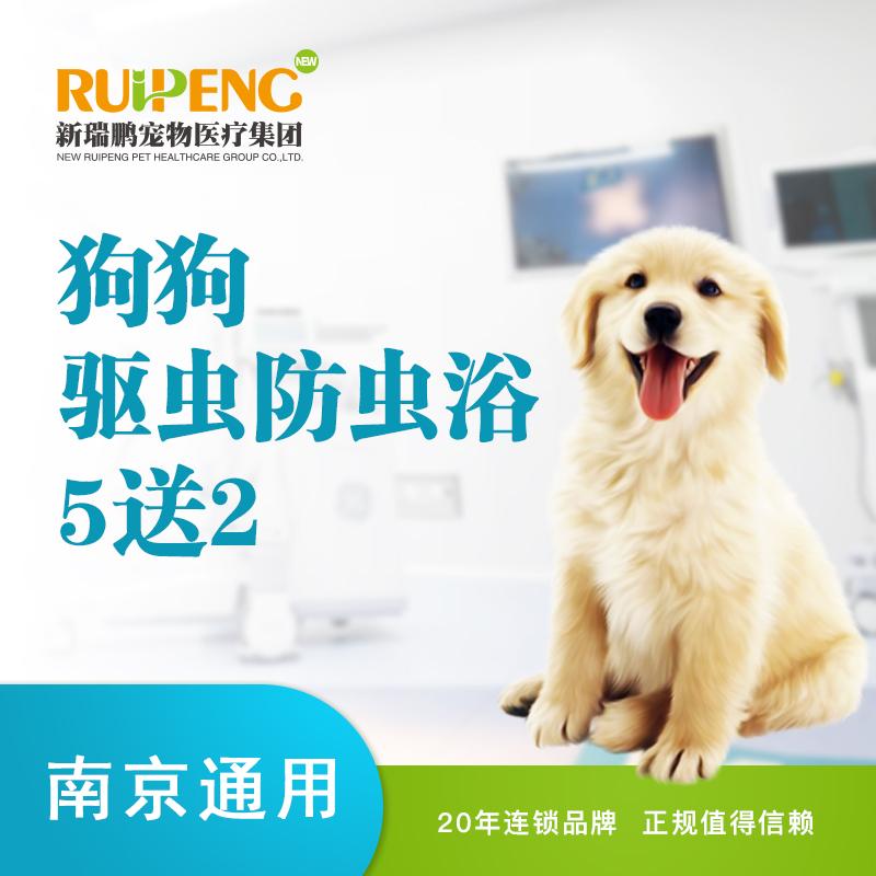 【南京通用】犬新春驱虫防虫浴5送2 3-6kg