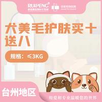 【限时】台州佳雯狗狗美毛护肤浴10送8 ≤3kg(10送8)