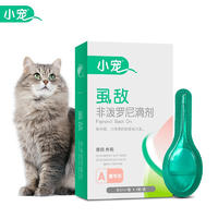小宠虱敌(非泼罗尼滴剂)猫用体外驱虫 0.5ml/支/盒