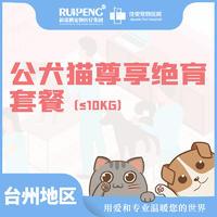【台州佳雯】公犬猫尊享绝育套餐10KG内(含生化) 公犬猫绝育10KG内(含生化)