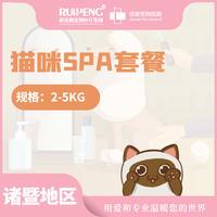 【诸暨佳雯】猫咪SPA套餐买4送1 短毛猫2-5kg