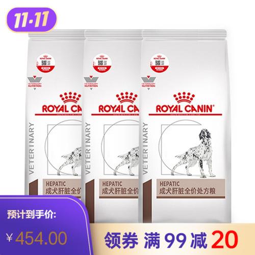 【3袋】皇家成犬肝脏全价处方粮HF16/1.5KG 1.5kg*3包