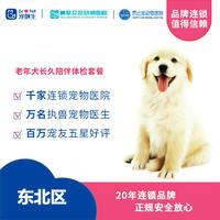 【新瑞鹏-东北】老年犬长久陪伴体检套餐 老年犬体检套