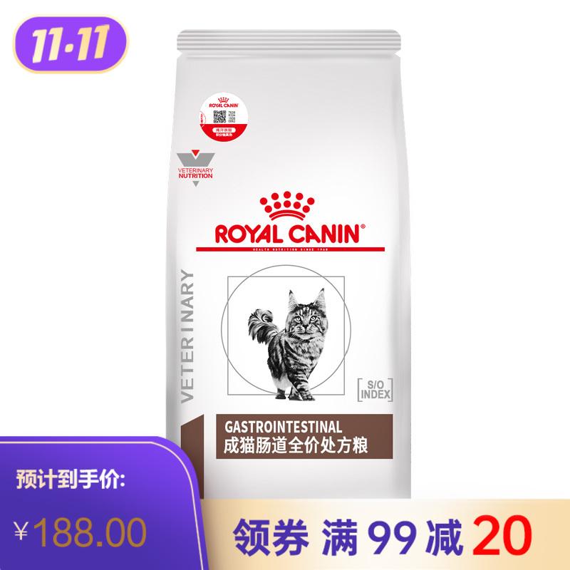 皇家成猫肠道全价处方粮 GI32 1.5kg